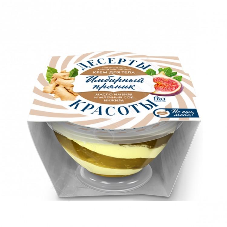 Fito cosmetic Антицелулитен Крем за Тяло Beauty Desserts с джинджифил  220мл