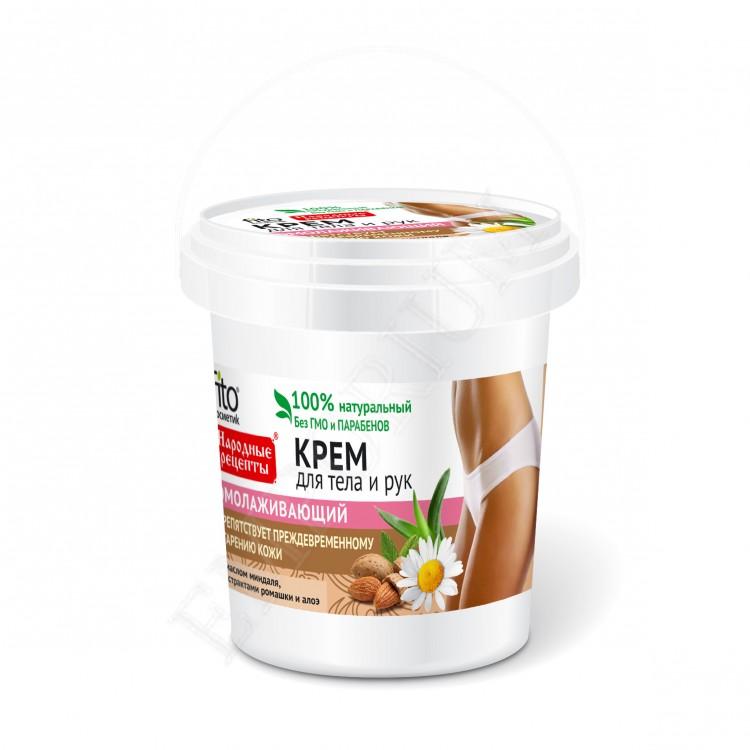 Fito cosmetic Крем за Тяло и Ръце Народни Рецепти Подмладяващ 155мл.